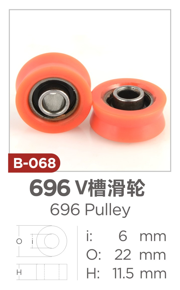 696 Pulley
